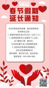 武汉加油春节假期延长通知海报模板