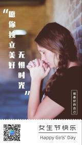 37女生节简约风格活动宣传海报模板