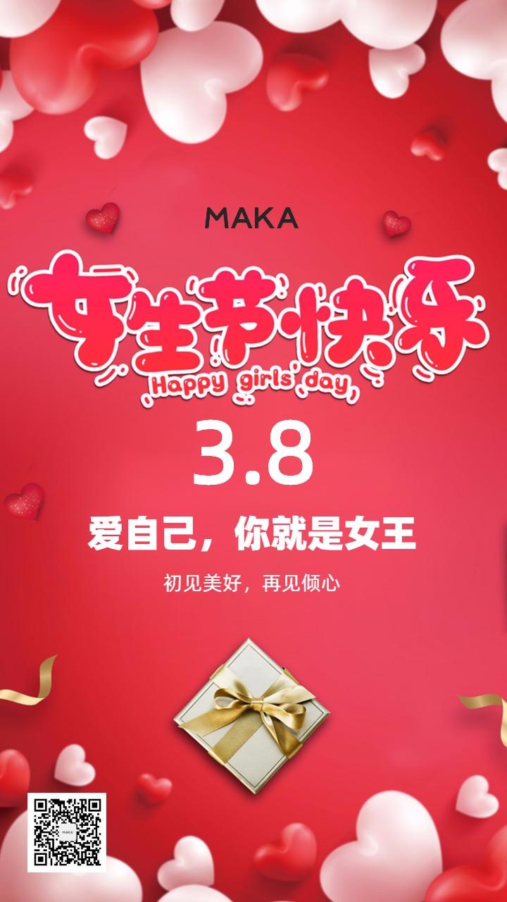 红色唯美浪漫38女神节妇女节三八女王女生节祝福海报
