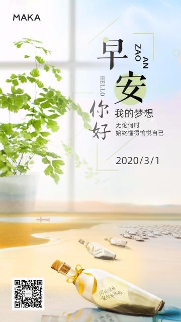 文艺清新简约风早安梦想日签海报图