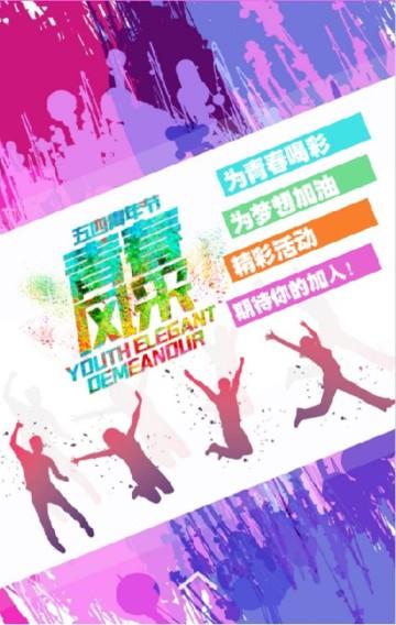 五四青年节 活动 邀请函 公司