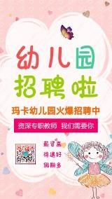 幼儿园可爱卡通粉色小清新招聘海报