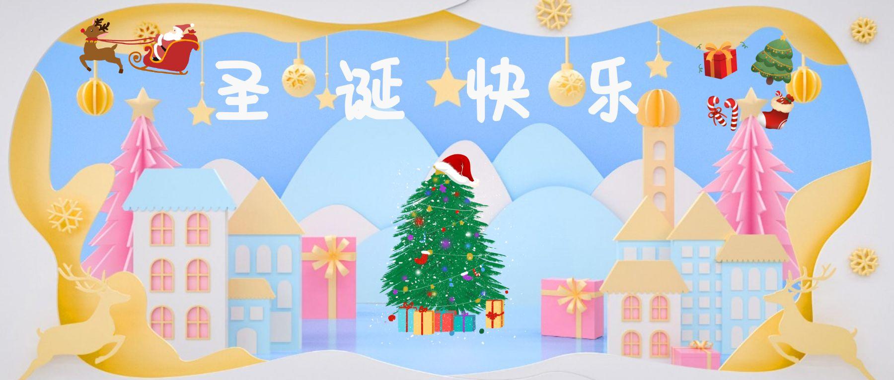 温馨卡通圣诞节微信公众号大图