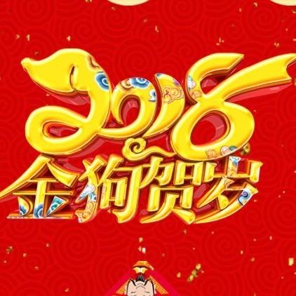 恒大集团内蒙古公司-春节不打烊