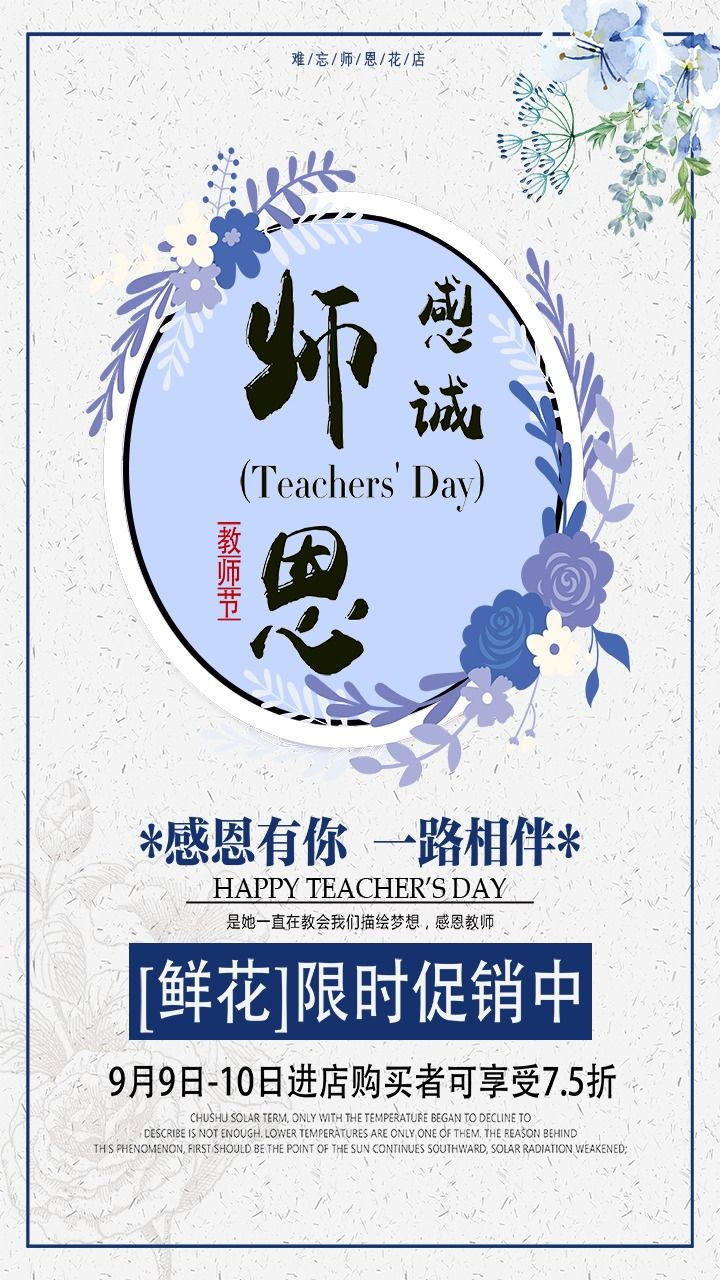 清新文艺9月10日感谢恩师 一路相伴 教师节快乐