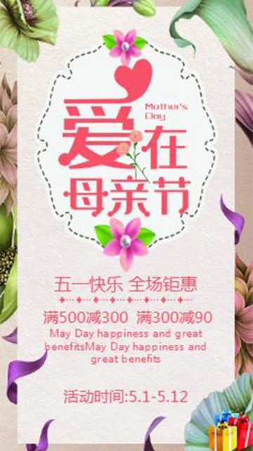 高端商务母亲节活动促销宣传视频