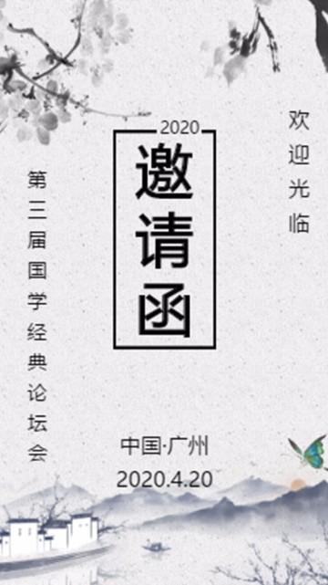 水墨山水中国风会议邀请函视频