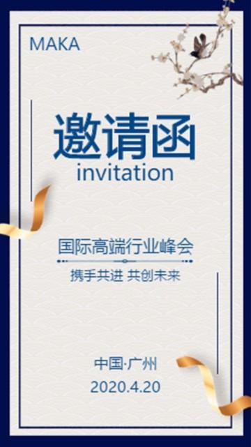 简约时尚中国风会议邀请函视频
