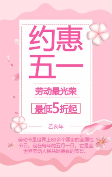 清新时尚浪漫粉色五一商品促销h5