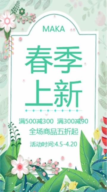 清新时尚春季新品上市促销宣传视频