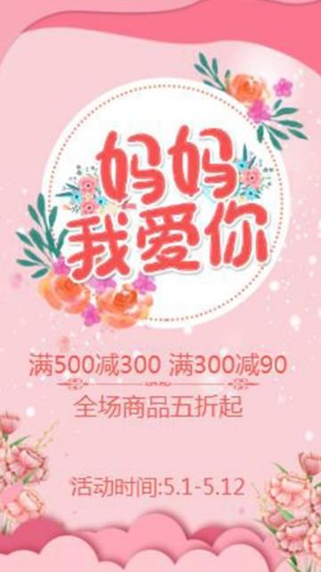 时尚粉色商务文艺母亲节活动促销宣传视频