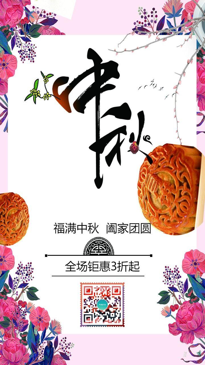 清新时尚中秋促销