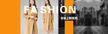时尚冬装女装服饰电商banner