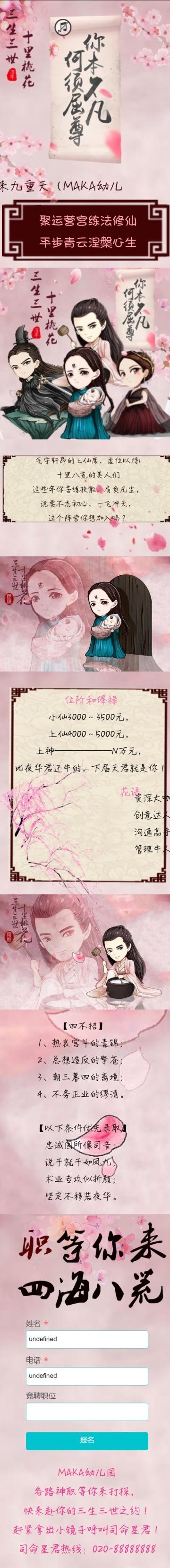 扁平简约玫红互联网企业社会招聘介绍推广单页