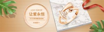 让爱永恒时尚精品珠宝 新品发布电商banner