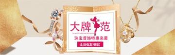 大牌浪漫精品珠宝电商banner