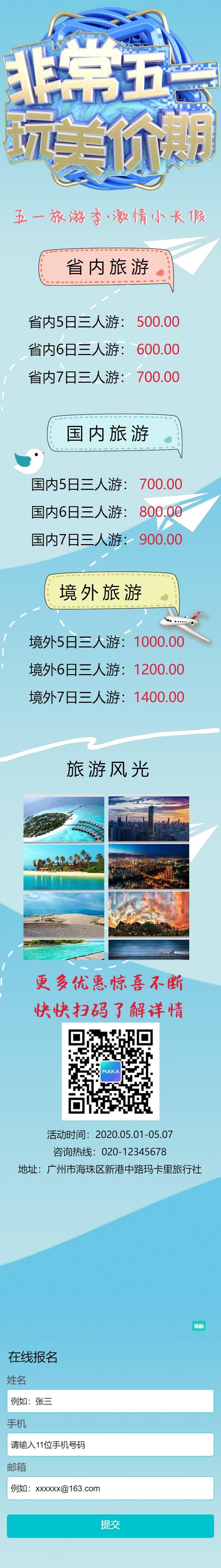 简约清新文艺五一小长假旅游促销活动单页宣传活动推广