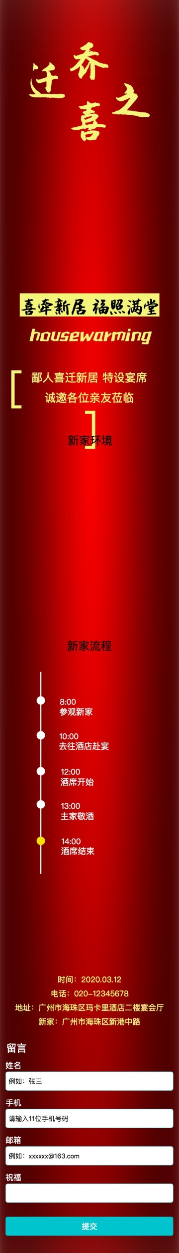 简约喜庆乔迁邀请函单页宣传活动推广