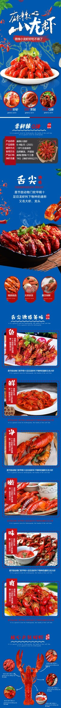 清新炫酷龙虾食品电商详情页