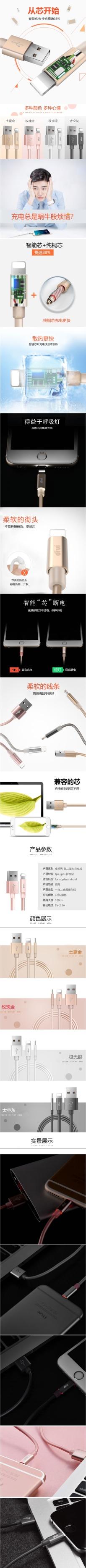 简约时尚充电线电商详情页