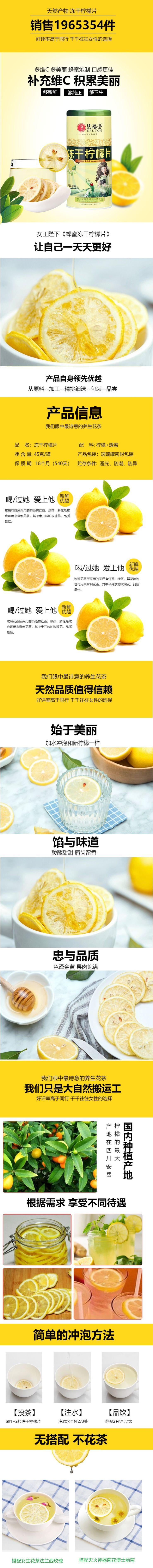 清新天然柠檬片花茶电商详情页