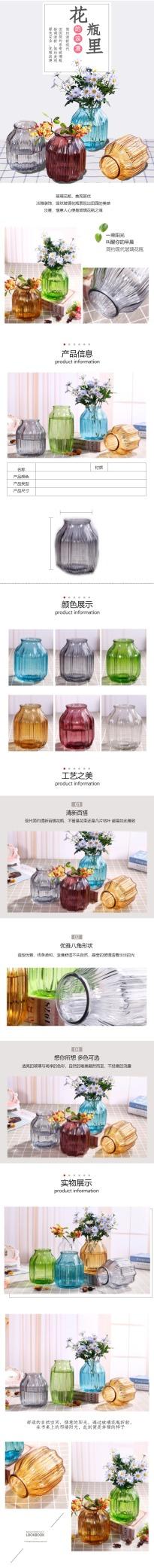 简约清新花瓶花卉电商详情页