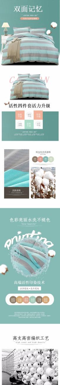 清新文艺家居家纺电商详情页