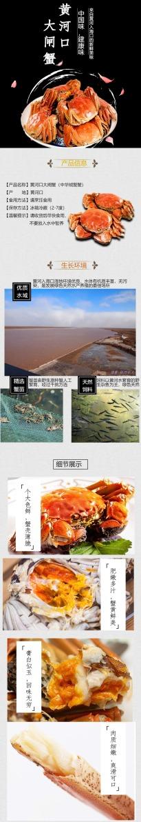 清新天然大闸蟹电商详情页