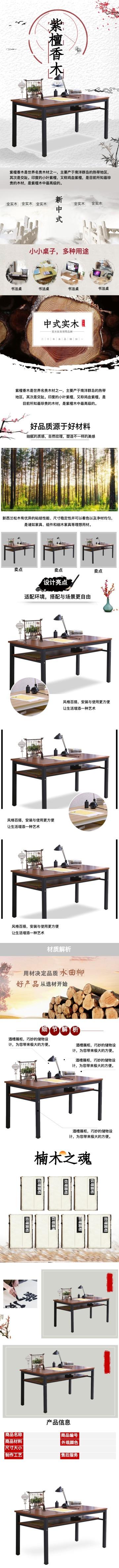 中式古朴紫檀木书桌电商详情图