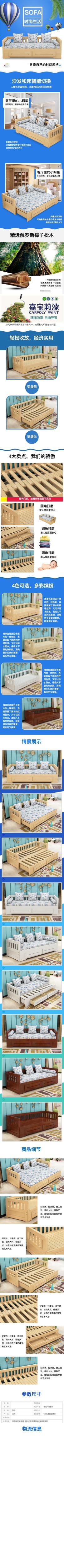 清新时尚沙发床电商详情图