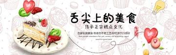 卡通手绘餐饮美食甜品促销推广电商banner