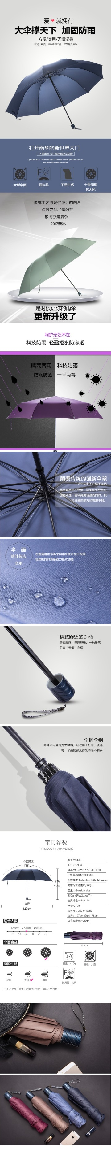 扁平简约百货零售家居生活雨伞促销电商详情页