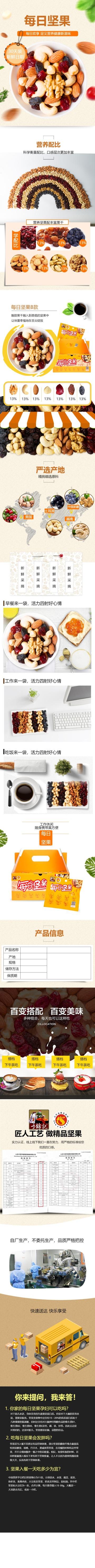 清新简约百货零售美食零食坚果促销电商详情页
