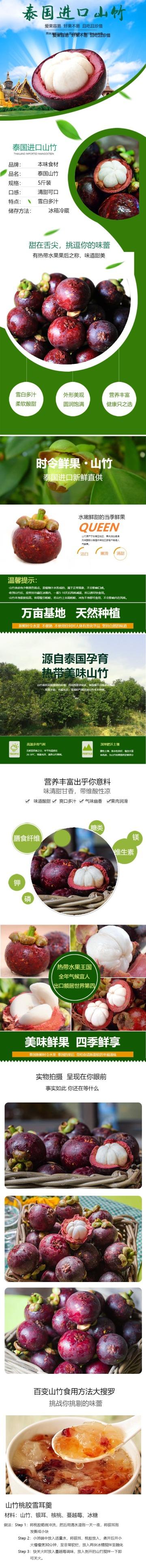 清新自然百货零售生鲜水果山竹促销电商详情页