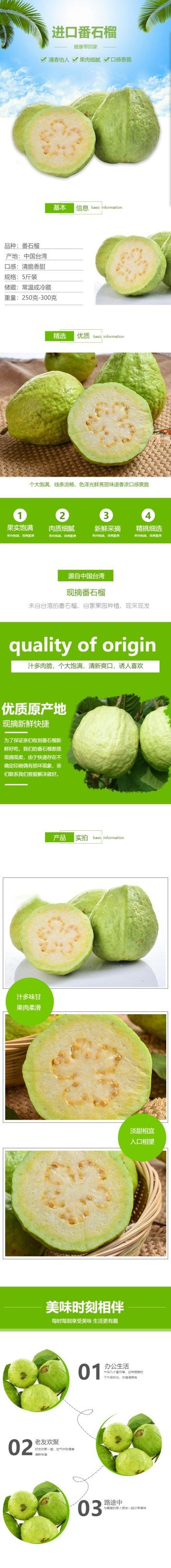 绿色清新简约百货零售生鲜水果番石榴促销电商详情页