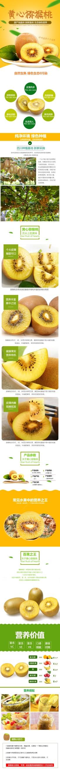清新简约百货零售水果猕猴桃促销电商详情页