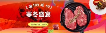 中国风餐饮美食促销推广电商banner