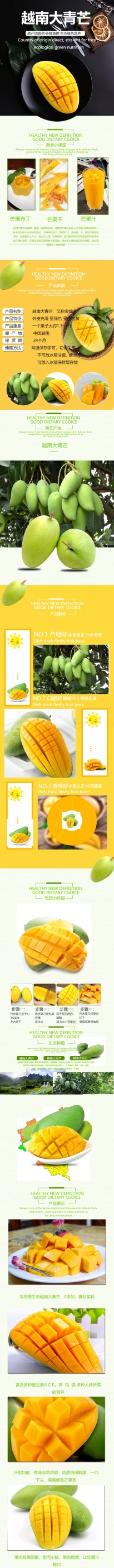 清新简约百货零售生鲜水果促销芒果电商商品详情页
