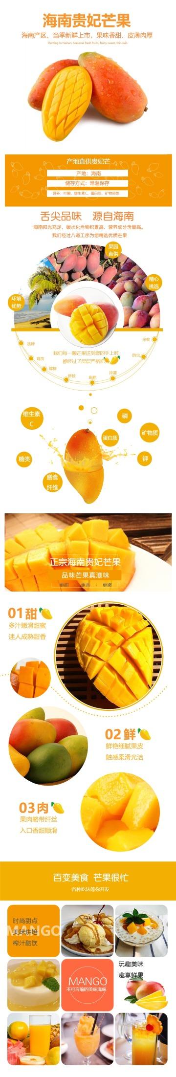 清新简约黄色百货零售生鲜水果芒果促销电商详情页