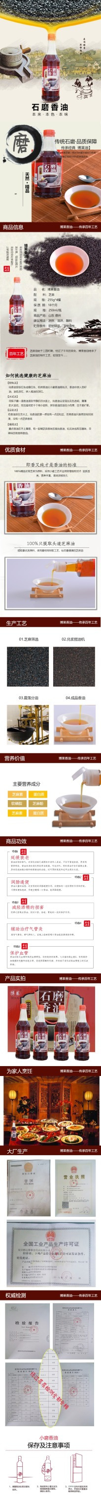 中国风古风百货零售粮油副食香油促销电商详情页