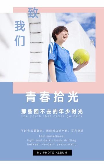 简约青春毕业纪念相册