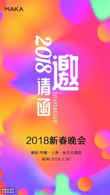 邀请函 企业年会 会议论坛 2018新春晚会