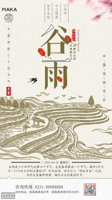 谷雨 谷雨海报 简约大气谷雨节气海报 简约时尚谷雨海报 谷雨企业宣传推广 高端典