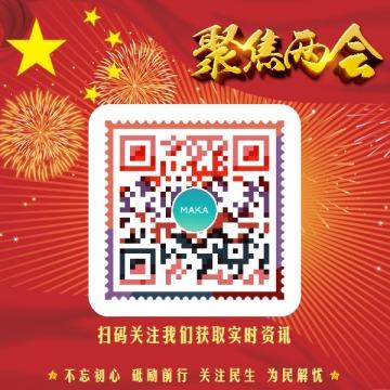 党政中国风庆祝两会召开聚焦两会精神引导关注通用类公众号二维码