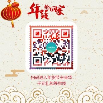 手绘中国风年货节引导关注通用类公众号二维码