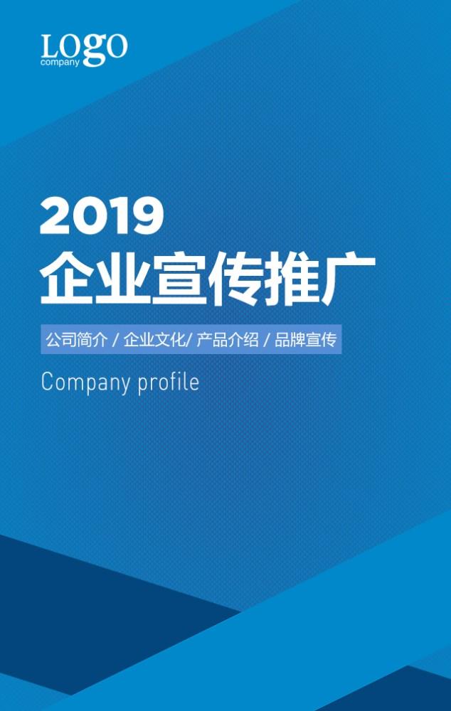简约扁平蓝色企业宣传推广公司介绍H5模板