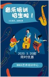 欢乐音乐乐器艺术培训琴行工作室招生宣传