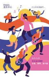 四色鲜明音乐琴行工作室培训中心机构招生宣传
