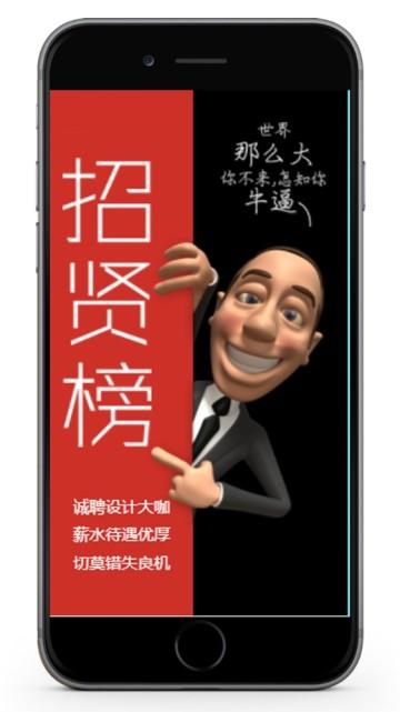 企事业单位公司招聘宣传海报