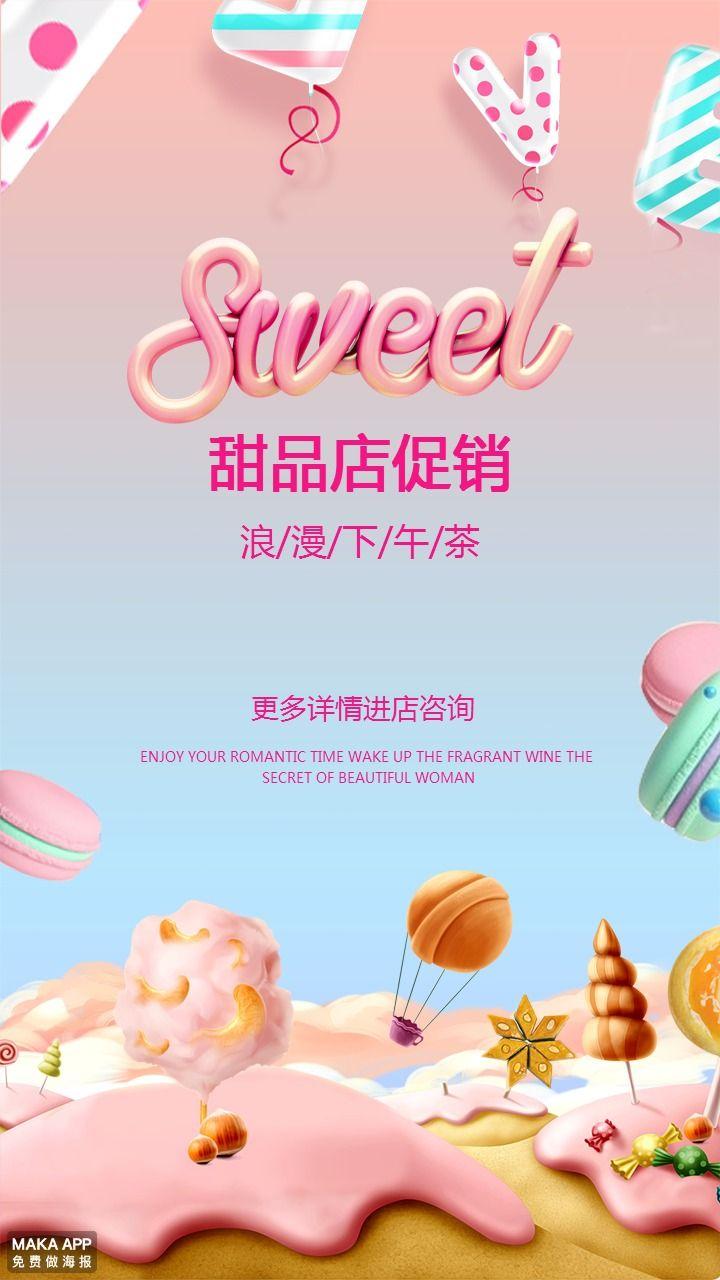 甜品店面包店下午茶促销活动宣传